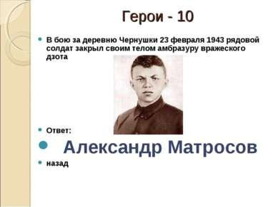 Герои - 10 В бою за деревню Чернушки 23 февраля 1943 рядовой солдат закрыл св...