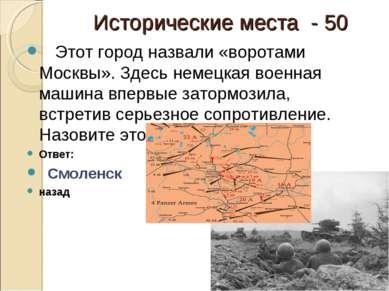 Исторические места - 50 Этот город назвали «воротами Москвы». Здесь немецкая ...