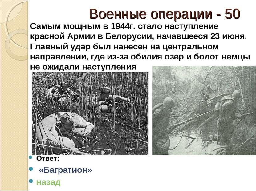 Военные операции - 50 Ответ: «Багратион» назад Самым мощным в 1944г. стало на...