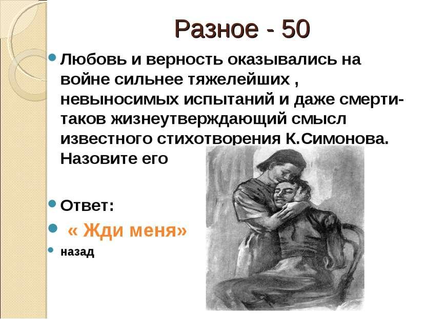 Разное - 50 Любовь и верность оказывались на войне сильнее тяжелейших , невын...