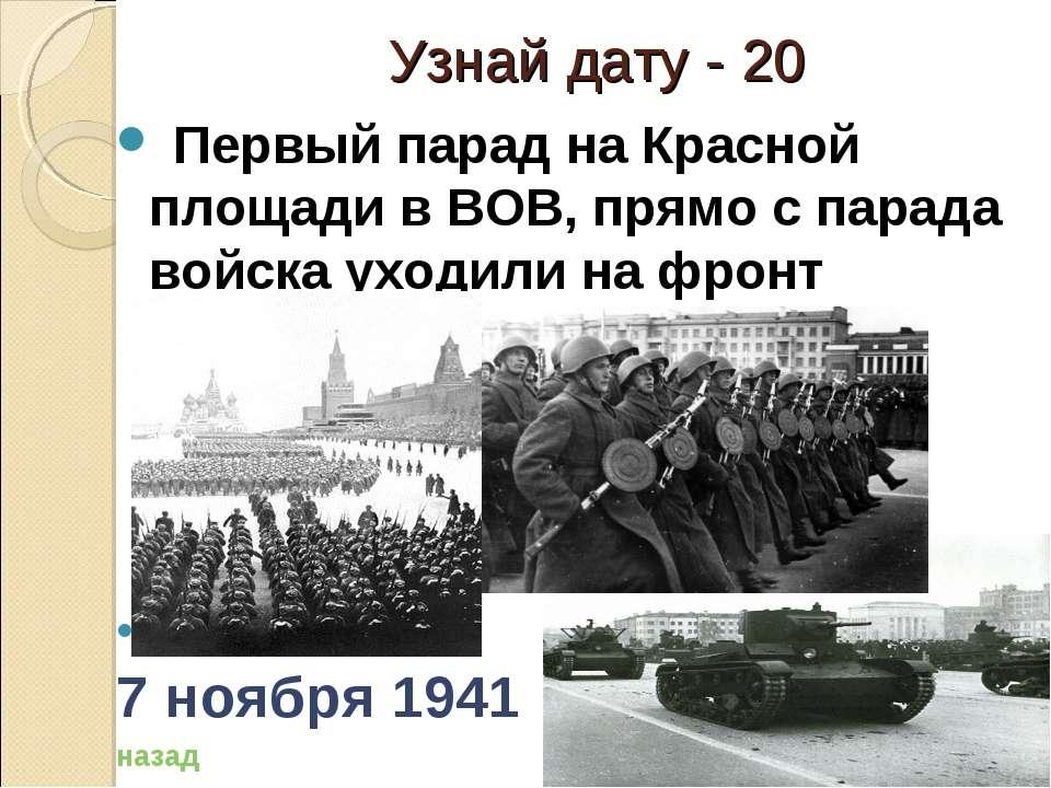 Узнай дату - 20 Первый парад на Красной площади в ВОВ, прямо с парада войска ...