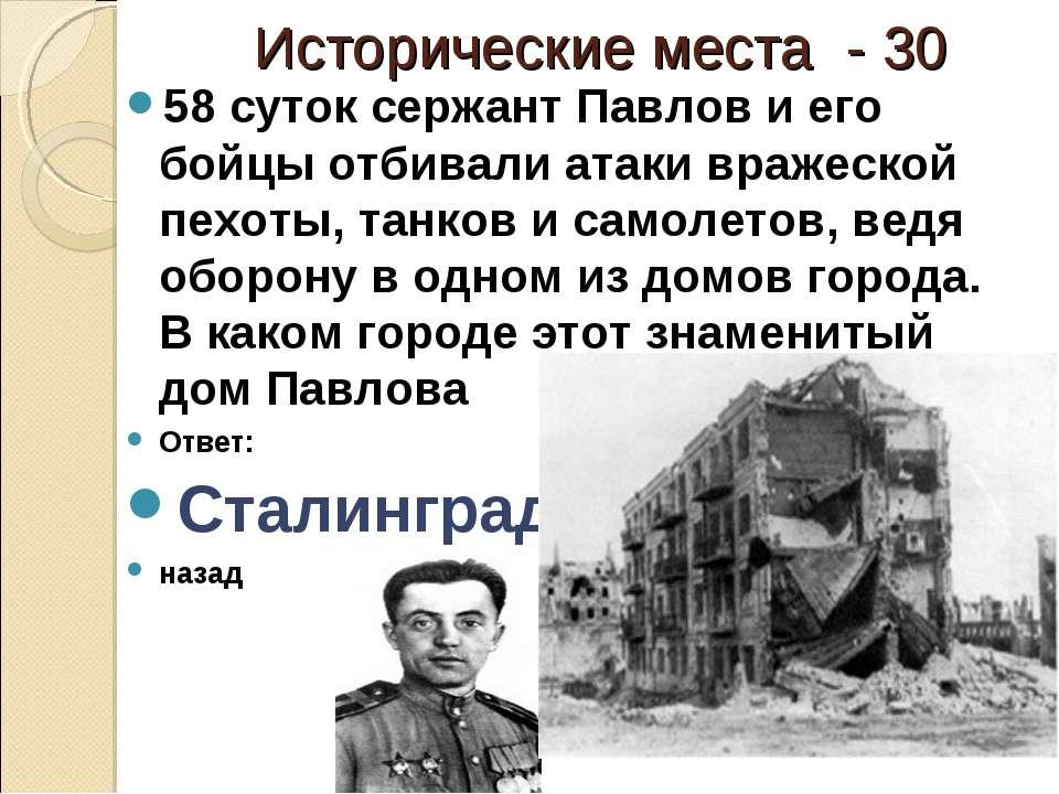 Исторические места - 30 58 суток сержант Павлов и его бойцы отбивали атаки вр...