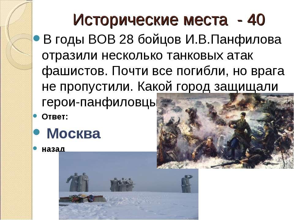 Исторические места - 40 В годы ВОВ 28 бойцов И.В.Панфилова отразили несколько...