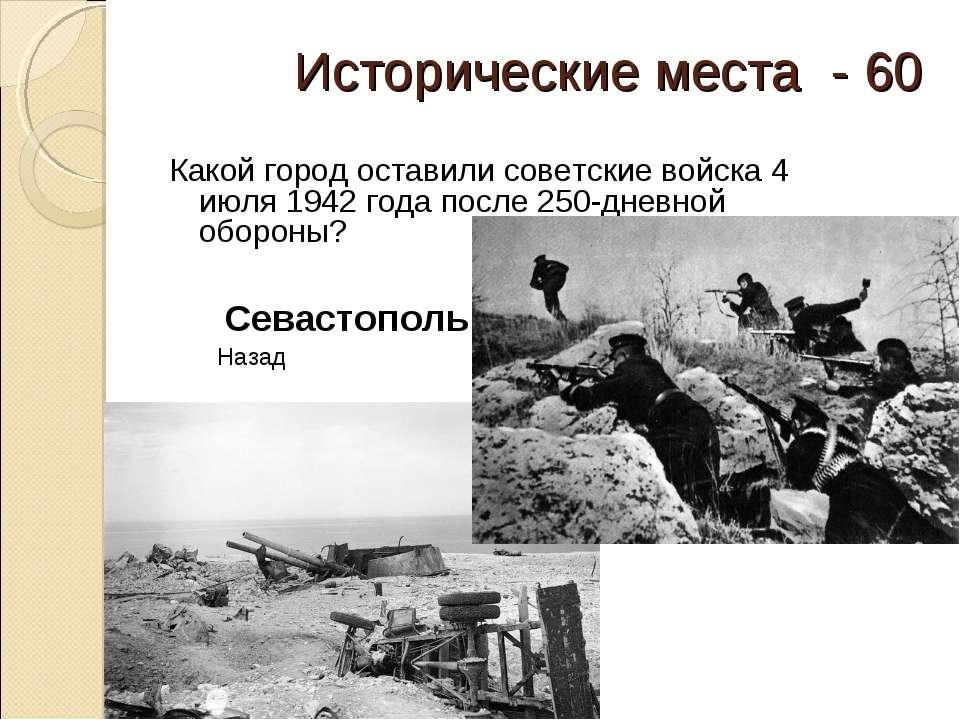 Исторические места - 60 Какой город оставили советские войска 4 июля 1942 год...