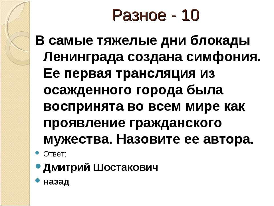 Разное - 10 В самые тяжелые дни блокады Ленинграда создана симфония. Ее перва...