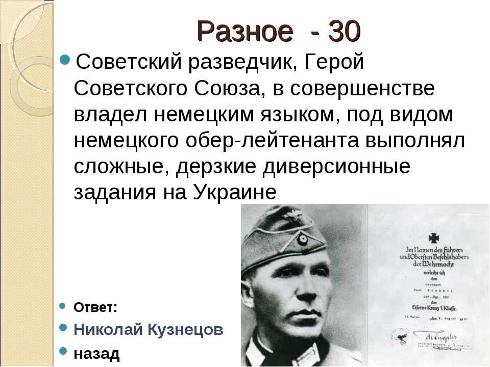 Разное - 30 Советский разведчик, Герой Советского Союза, в совершенстве владе...