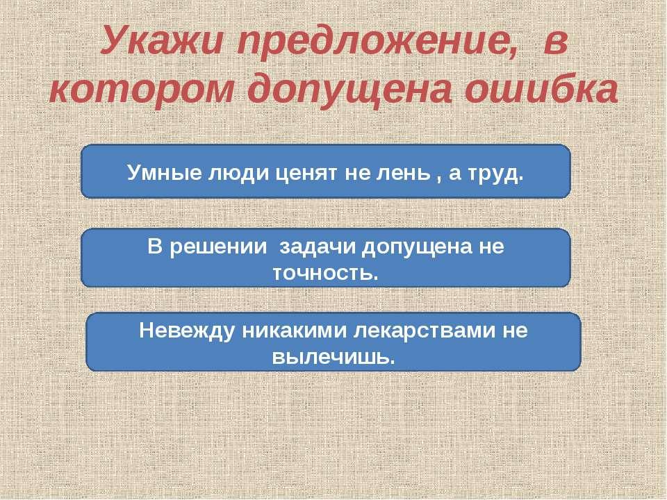 Укажи предложение, в котором допущена ошибка В решении задачи допущена не точ...