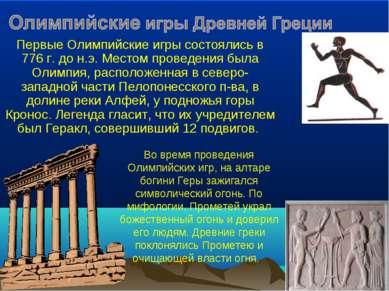 Первые Олимпийские игры состоялись в 776 г. до н.э. Местом проведения была Ол...