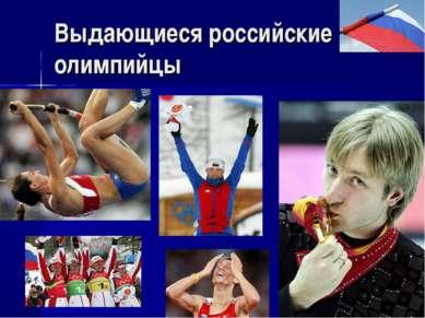 Выдающиеся российские олимпийцы