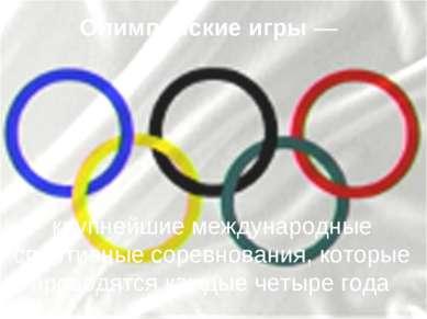 Олимпийские игры— крупнейшие международные спортивные соревнования, которые ...