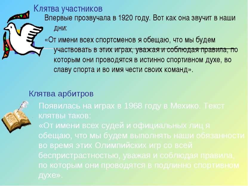 Клятва участников Впервые прозвучала в 1920 году. Вот как она звучит в наши д...