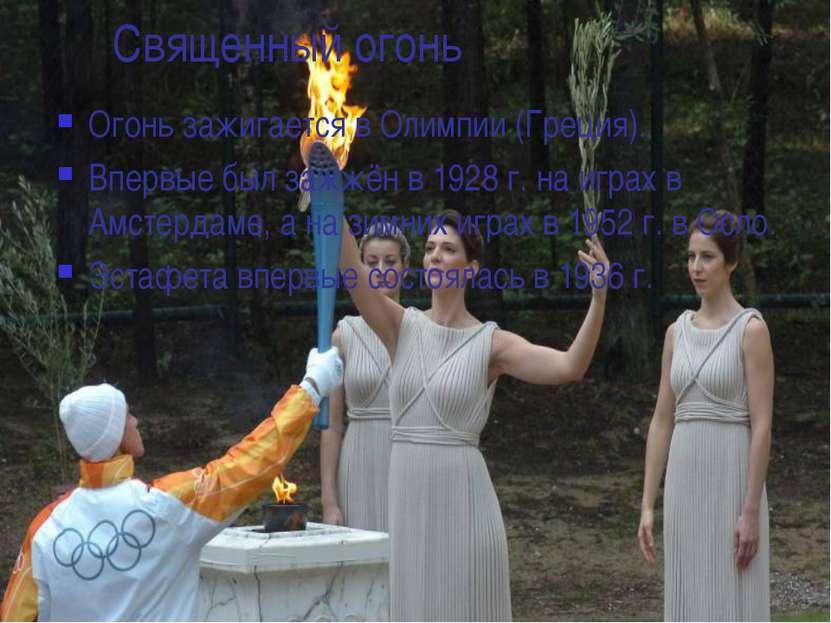 Священный огонь Огонь зажигается в Олимпии (Греция). Впервые был зажжён в 192...