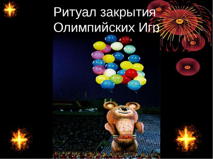 Ритуал закрытия Олимпийских Игр