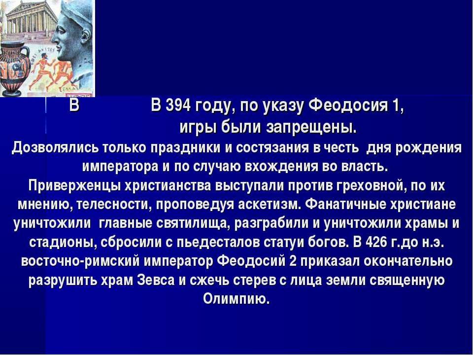 В В 394 году, по указу Феодосия 1, игры были запрещены. Дозволялись только пр...