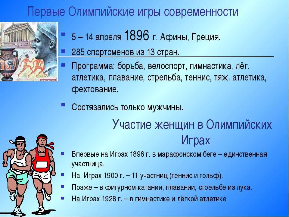 Первые Олимпийские игры современности 5 – 14 апреля 1896 г. Афины, Греция. 28...