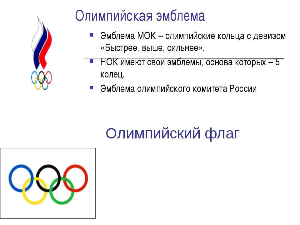 Олимпийская эмблема Эмблема МОК – олимпийские кольца с девизом «Быстрее, выше...
