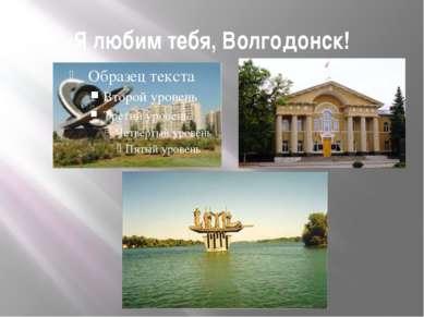 Я любим тебя, Волгодонск!