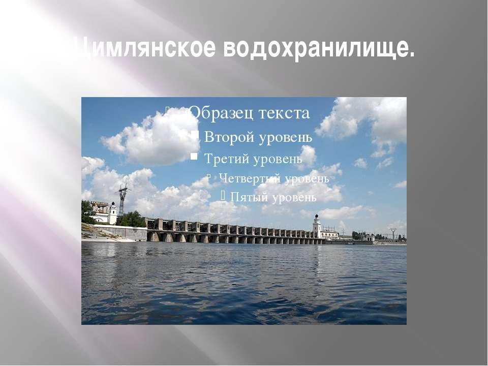 Цимлянское водохранилище.