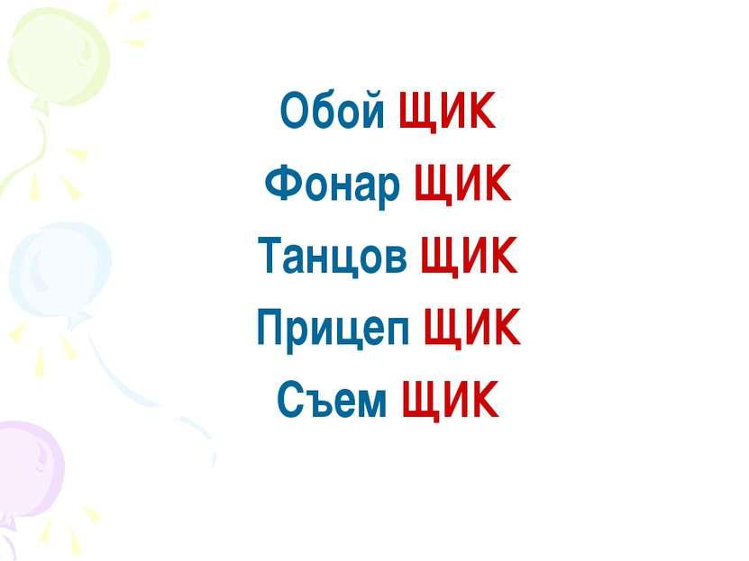 Обой ЩИК Фонар ЩИК Танцов ЩИК Прицеп ЩИК Съем ЩИК