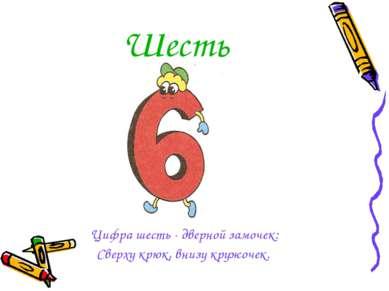 Шесть Цифра шесть - дверной замочек: Сверху крюк, внизу кружочек.