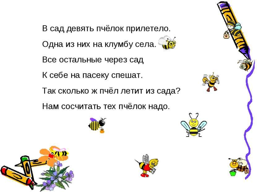 В сад девять пчёлок прилетело. Одна из них на клумбу села. Все остальные чере...
