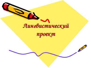 Лингвистический проект