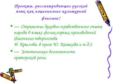Проекты, рассматривающие русский язык как национально-культурный феномен: — О...