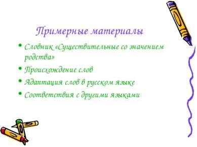 Примерные материалы Словник «Существительные со значением родства» Происхожде...