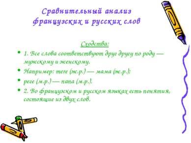 Сравнительный анализ французских и русских слов Сходства: 1. Все слова соотве...
