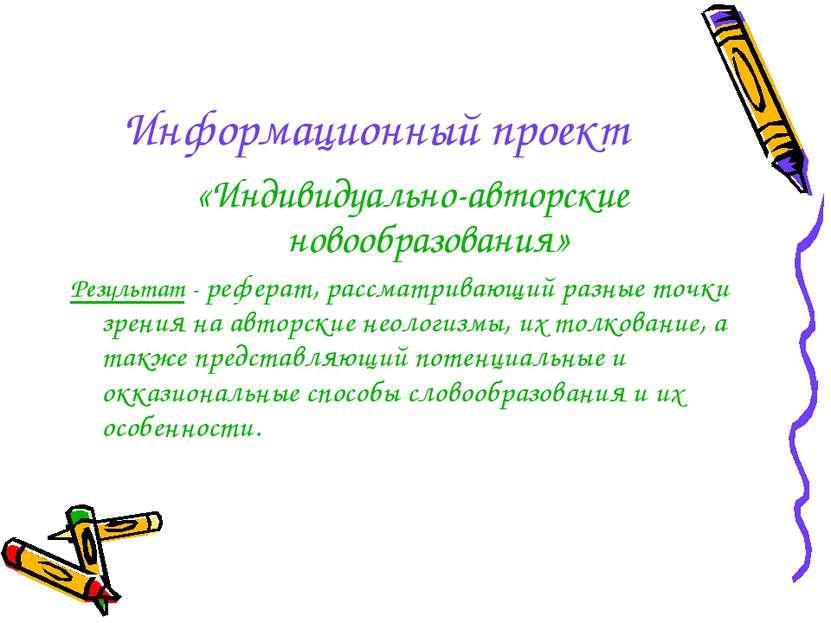 Информационный проект «Индивидуально-авторские новообразования» Результат - р...