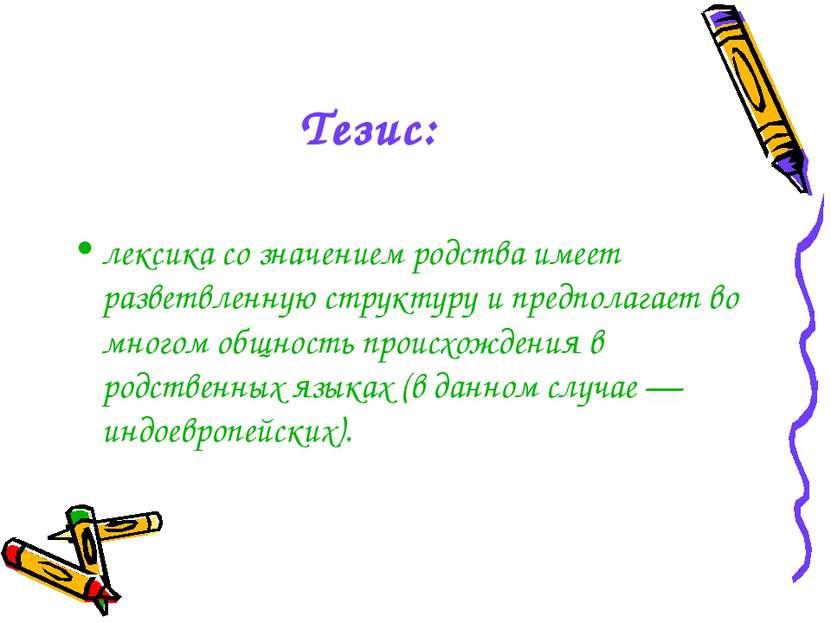 Тезис: лексика со значением родства имеет разветвленную структуру и предполаг...