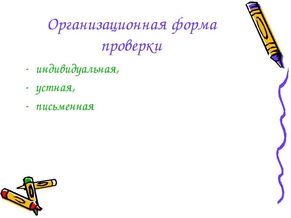 Организационная форма проверки индивидуальная, устная, письменная