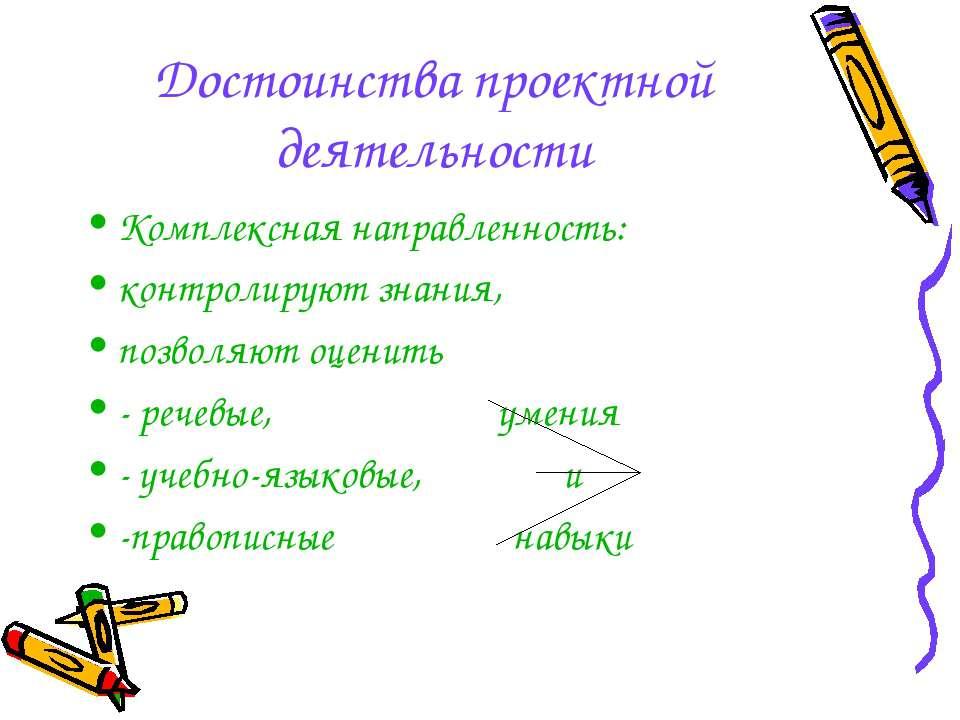 Достоинства проектной деятельности Комплексная направленность: контролируют з...