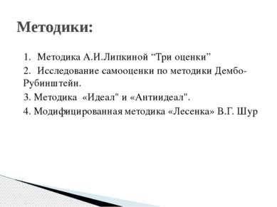 """1. Методика А.И.Липкиной """"Три оценки"""" 2. Исследование самооценки по методики ..."""