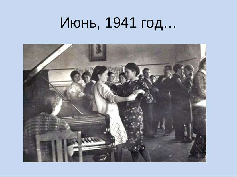 Июнь, 1941 год…