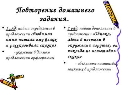 Повторение домашнего задания. 1 ряд: найти определение в предложении «Любима...