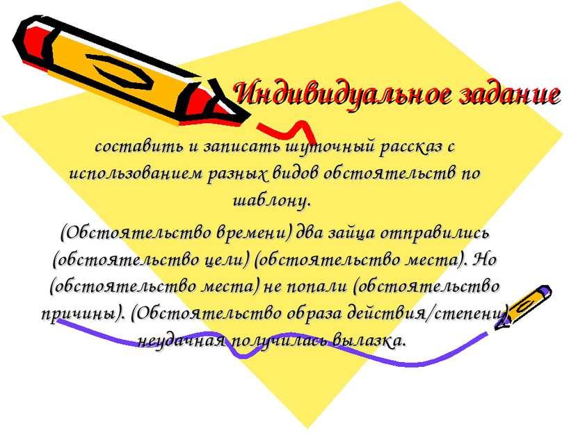 Индивидуальное задание составить и записать шуточный рассказ с использованием...