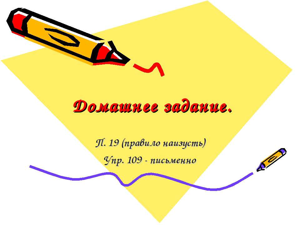 Домашнее задание. П. 19 (правило наизусть) Упр. 109 - письменно