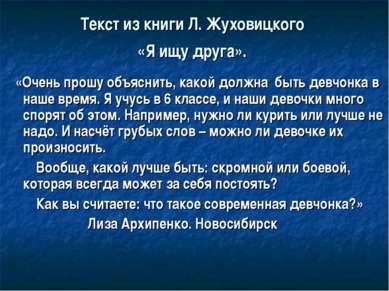Текст из книги Л. Жуховицкого «Я ищу друга». «Очень прошу объяснить, какой до...