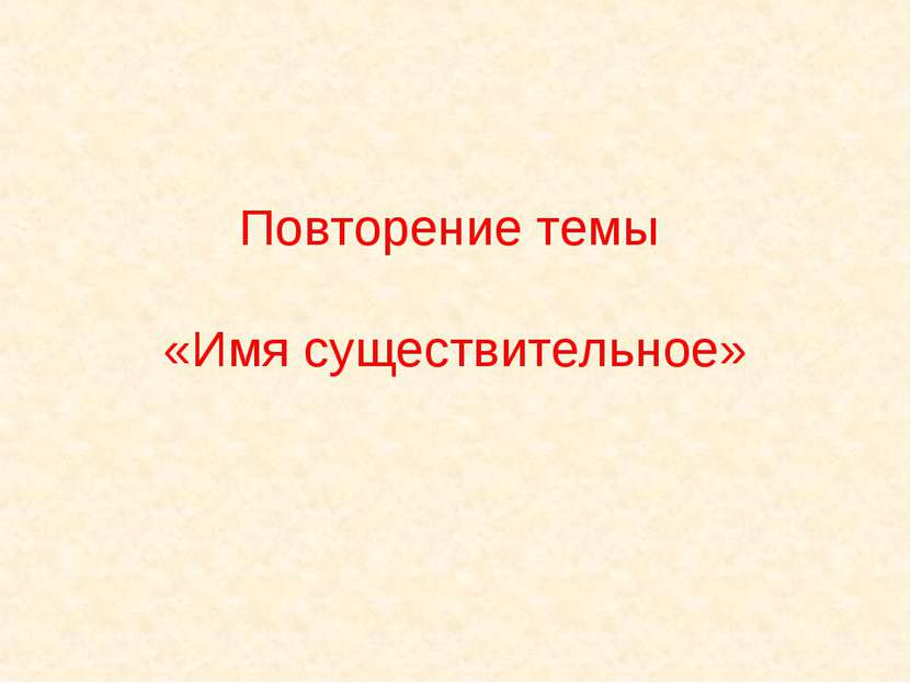 Повторение темы «Имя существительное»