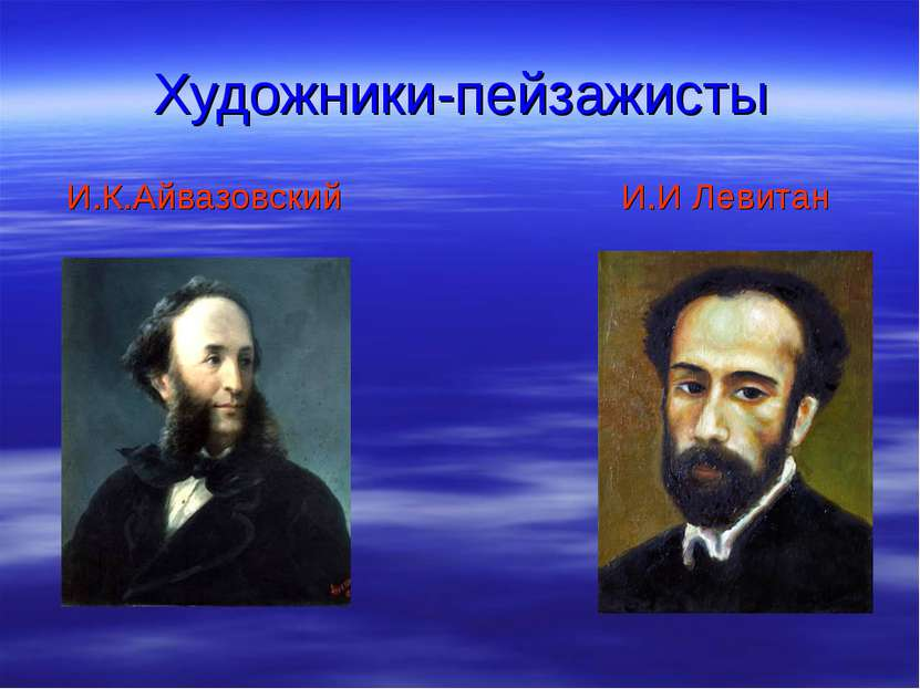 Художники-пейзажисты И.К.Айвазовский И.И Левитан