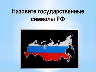 Назовите государственные символы РФ