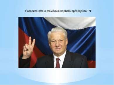 Назовите имя и фамилию первого президента РФ