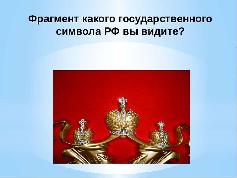 Фрагмент какого государственного символа РФ вы видите?