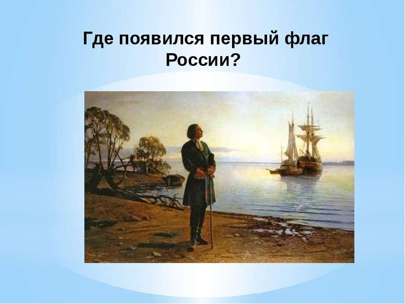 Где появился первый флаг России?