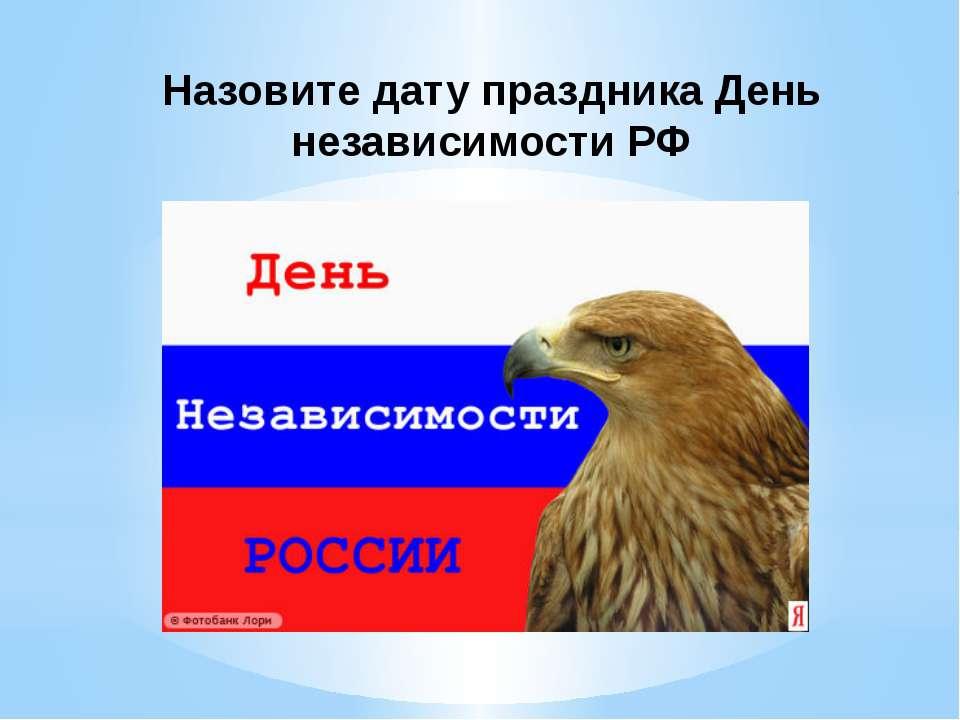 Назовите дату праздника День независимости РФ