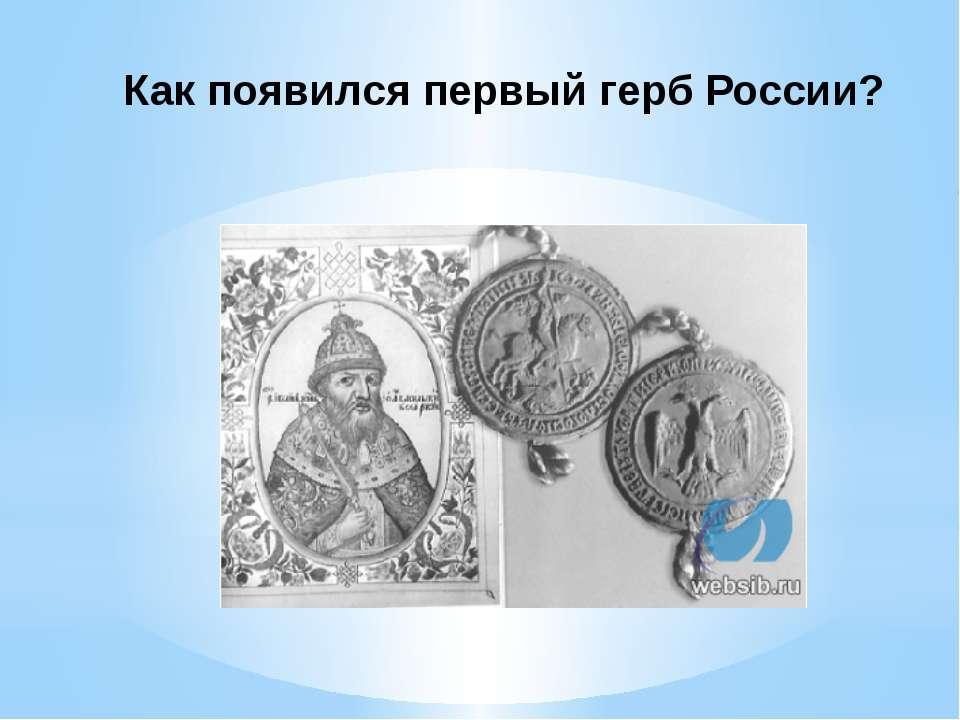 Как появился первый герб России?