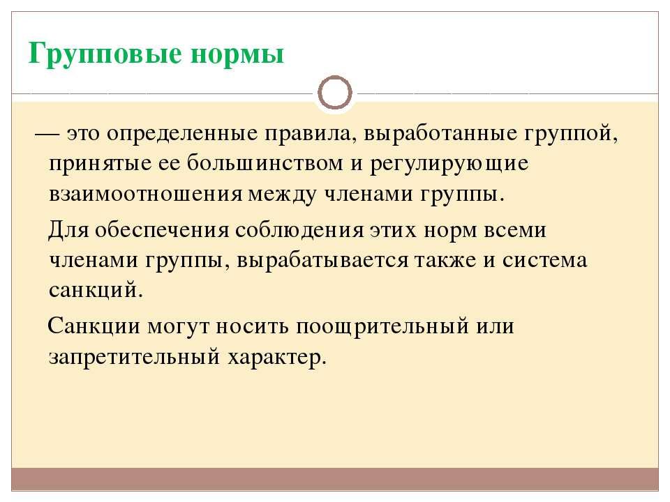 Групповые нормы — это определенные правила, выработанные группой, принятые ее...