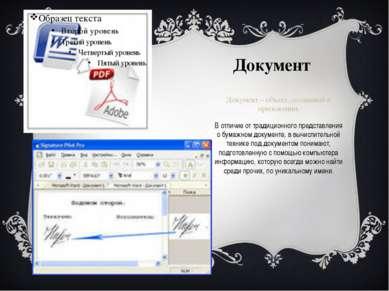 Документ Документ – объект, созданный в приложении. В отличие от традиционног...