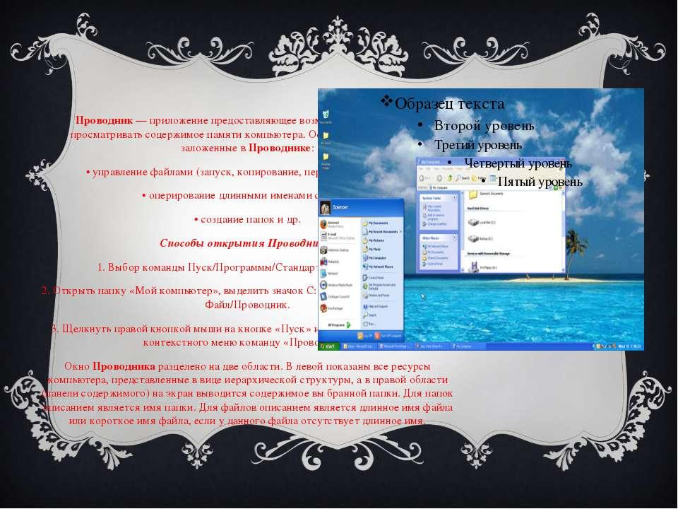 Проводник Проводник— приложение предоставляющее возможность комфортно просма...
